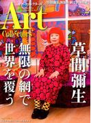 ARTcollectors (アートコレクターズ) 2017年 02月号 [雑誌]