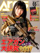 Arms MAGAZINE (アームズマガジン) 2017年 03月号 [雑誌]