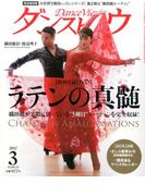 月刊 ダンスビュウ 2017年 03月号 [雑誌]