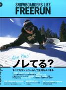 Freerun (フリーラン) 2017年 02月号 [雑誌]