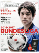 2016−17BUNDESLIGA後半戦 2017年 03月号 [雑誌]