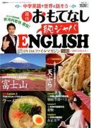 週刊おもてなし純ジャパENGLISH 2017年 2/14号 [雑誌]