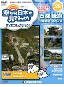 空から日本を見てみよう 2017年 2/21号 [雑誌]