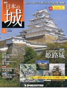 日本の城 改訂版 2017年 2/7号 [雑誌]