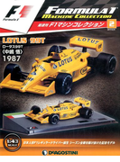 F1マシンコレクション 2017年 2/21号 [雑誌]