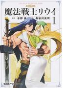 魔法戦士リウイ 1 SWORD WORLD (ファミ通クリアコミックス)(ファミ通クリアコミックス)