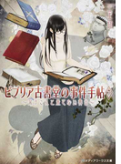 ビブリア古書堂の事件手帖 7 栞子さんと果てない舞台
