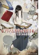 ビブリア古書堂の事件手帖 7 栞子さんと果てない舞台 (メディアワークス文庫)(メディアワークス文庫)