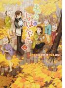 あやかしとおばんざい ふたごの京都妖怪ごはん日記 2