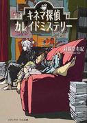 キネマ探偵カレイドミステリー (メディアワークス文庫)(メディアワークス文庫)