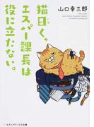 猫曰く、エスパー課長は役に立たない。 (メディアワークス文庫)(メディアワークス文庫)