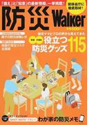 防災Walker 関係省庁に徹底取材! 「備え」と「知恵」の最新情報、一挙掲載!