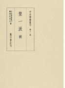 中世禅籍叢刊 影印 第11巻 聖一派 続