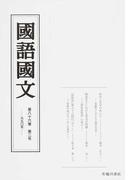 国語国文 第86巻第2号