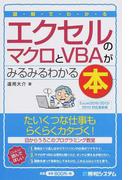 図解でわかる エクセルのマクロとVBAがみるみるわかる本[Excel2016/2013/2010対応最新版]
