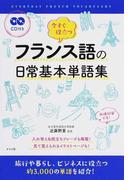 今すぐ役立つフランス語の日常基本単語集