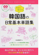今すぐ役立つ韓国語の日常基本単語集