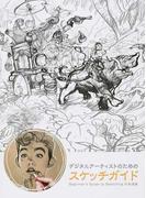 デジタルアーティストのためのスケッチガイド Beginner's Guide to Sketching日本語版