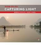 CAPTURING LIGHT 臨場感はどう生まれるか。光を知り、光を撮る。