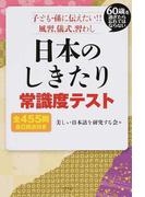 日本のしきたり常識度テスト 60歳を過ぎたら忘れてはならない 子ども・孫に伝えたい!!風習、儀式、習わし 全455問自己採点付き
