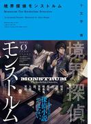 【全1-2セット】境界探偵モンストルム(NOVEL 0)