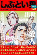 【全1-9セット】リストラ聖戦 しぶとい男(SMART COMICS)