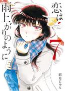 恋は雨上がりのように 7 (ビッグコミックス)(ビッグコミックス)