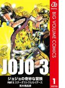 ≪期間限定 20%OFF≫【セット商品】ジョジョの奇妙な冒険 第3部 モノクロ版 全10巻≪完結≫