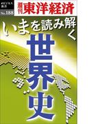 いまを読み解く「世界史」-週刊東洋経済eビジネス新書No.188