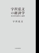 宇沢弘文の経済学--社会的共通資本の論理