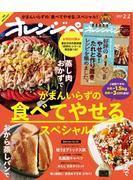 【期間限定価格】オレンジページ 2017年 2/2号