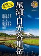 尾瀬・日光・谷川岳(ブルーガイド)