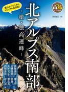 北アルプス南部 -槍・穂高連峰-(ブルーガイド)