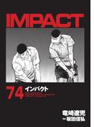 インパクト(74)