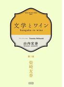 文学とワイン -第三夜 柴崎友香-