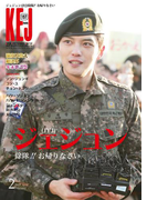 KEJ (コリア エンタテインメント ジャーナル) 2017年2月号