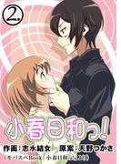 【期間限定 無料】小春日和っ! 2巻(モバスペBOOK)
