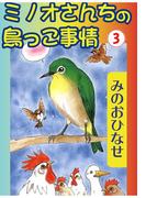 ミノオさんちの鳥っこ事情3(ペット宣言)
