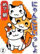 にゃんこといっしょ 2(ペット宣言)