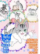 ねことも増刊vol.5(ペット宣言)