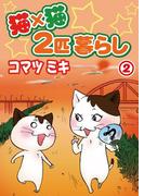 猫×猫 2匹暮らし2(ペット宣言)