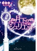 月下のジュリエット(魔法のiらんど文庫)