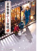 京都骨董ふしぎ夜話3(メディアワークス文庫)