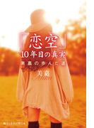 「恋空」10年目の真実 美嘉の歩んだ道(魔法のiらんど)