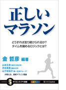 正しいマラソン(サイエンス・アイ新書)