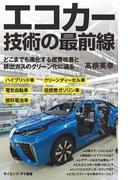 【期間限定価格】エコカー技術の最前線(サイエンス・アイ新書)