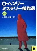 O・ヘンリー・ミステリー傑作選(河出文庫)