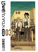 G戦場ヘヴンズドア 完全版 3(ビッグコミックススペシャル)