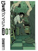 G戦場ヘヴンズドア 完全版 1(ビッグコミックススペシャル)