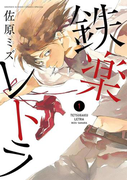 鉄楽レトラ 1(ゲッサン少年サンデーコミックススペシャル)